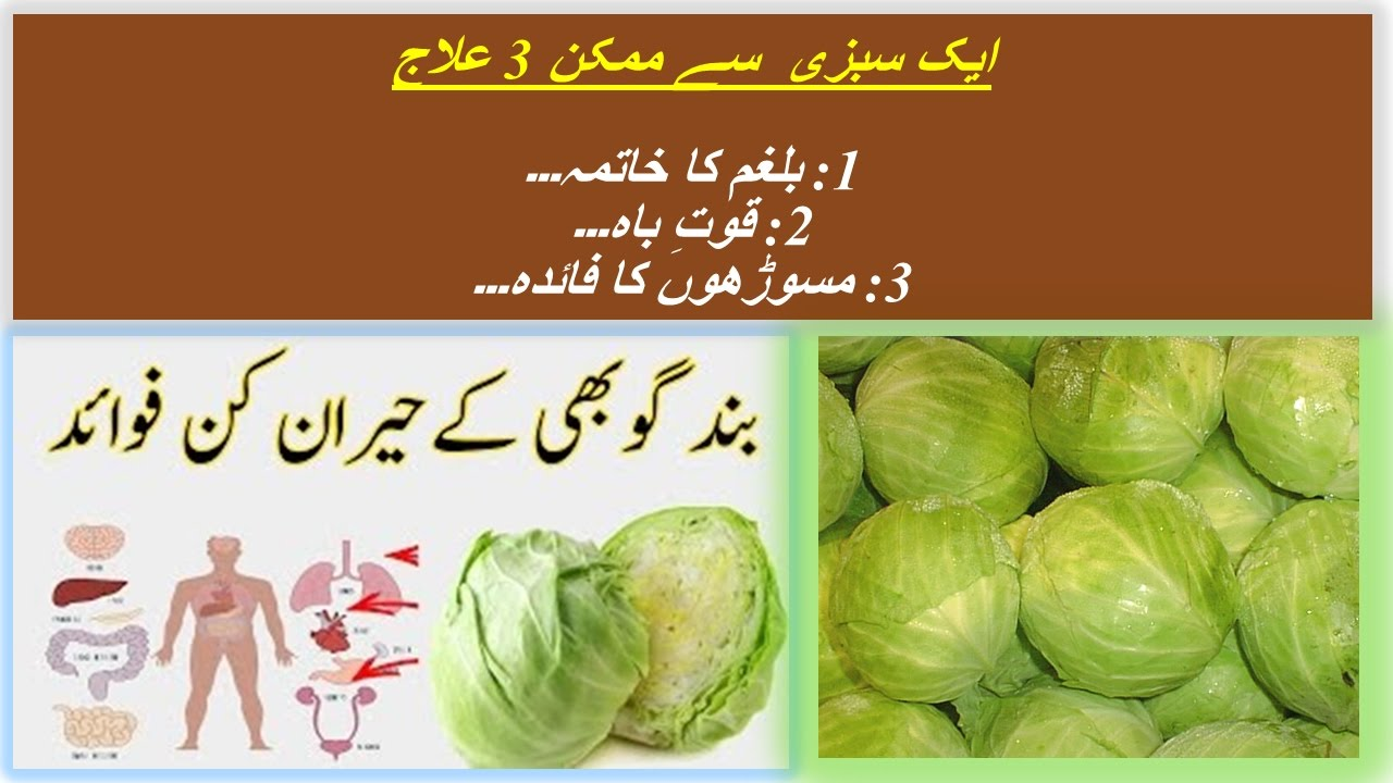 health tips-information in urdu | benefits of vegetables | بند گوبھی کے  فوائد