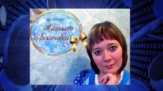 Короткая презентация Наталья Лихачева 09 04 17