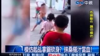 中視新聞》小五男童裸身學起乩 家長PO網挨轟