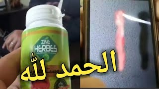 شوفو أش لاح من الق*يب بعدما ستعمل منتوج من عند محمد زين الدين
