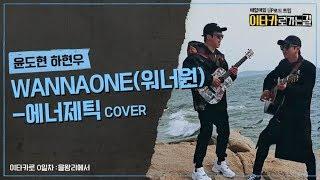 [이타카로 0일차 -을왕리] WANNAONE(워너원) - 에너제틱 Energetic  COVER by  윤도현, 하현우
