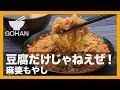 【簡単レシピ】麻婆豆腐だけじゃない!『麻婆もやし』の作り方