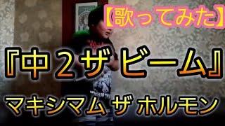ホルモン中毒者のカラオケ祭りじゃーい.