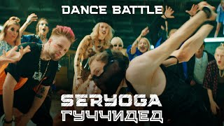 Смотреть клип Seryoga - Гуччидед   Mood Video