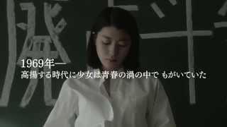 直木賞受賞作家・小池真理子の半自伝的小説を、『太陽の坐る場所』など...