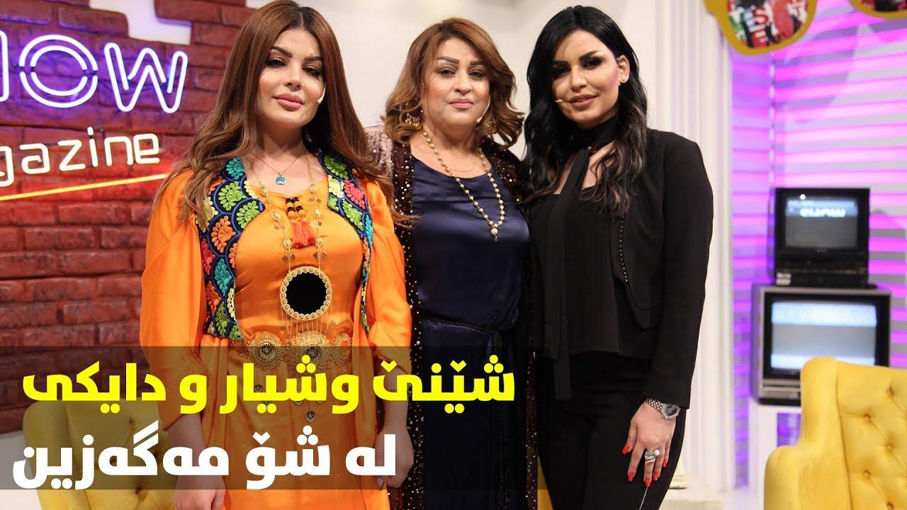Show magazine - shene wshyar w daiki - alqay 23