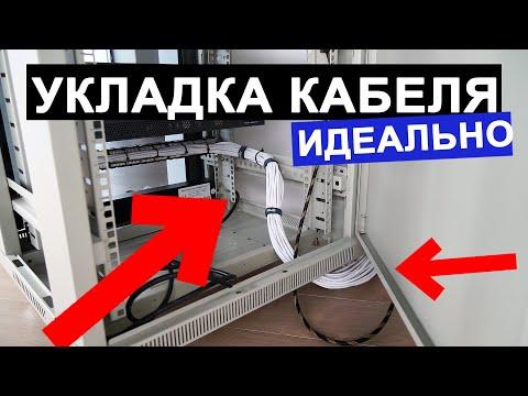 КАБЕЛЬМЕНЕДЖМЕНТ Godlike - сетевой шкаф в новой квартире!