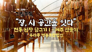 [제 18차 간장포럼]전통된장 담그기1 - 메주 만들기…