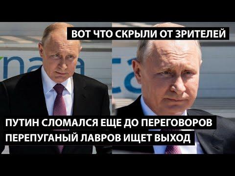 Путин сломался еще до переговоров. ПЕРЕПУГАНЫЙ ЛАВРОВ ИЩЕТ ВЫХОД. Вот что скрыли от зрителей!!