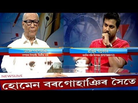 Mind Power Wasim interviewed by Homen Borgohain on NewsLive
