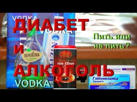 Диабет и алкоголь