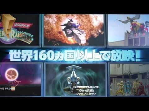 あの曲が流れる!米版スーパー戦隊!特別映像「パワーレンジャーのすべて!」