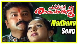 Njan Salperu Ramankutty Malayalam Movie | Madhana Pathaakayil Song | Malayalam Movie Song