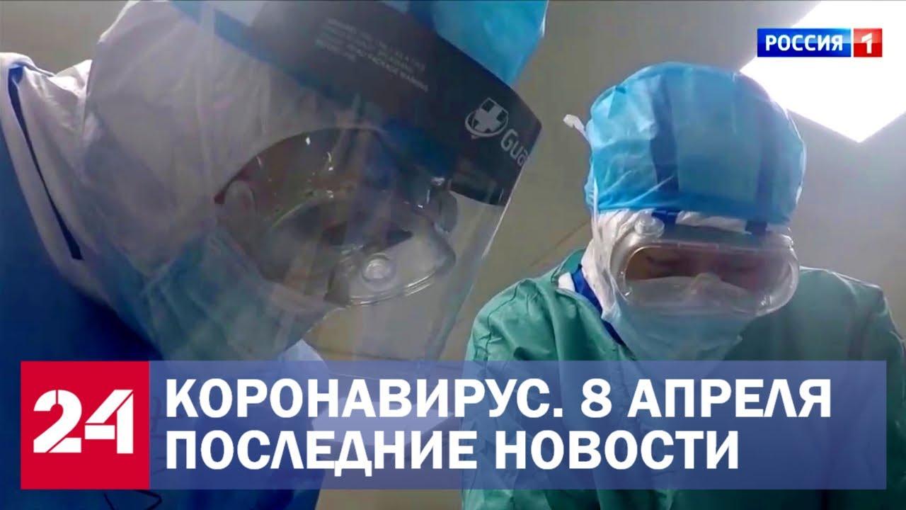 Коронавирус. Последние новости. Ситуация в России и США. Ухань после карантина