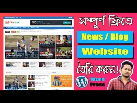 How To Create A Free News Website With WordPress Bangla Tutorials By Tech Jan Pro