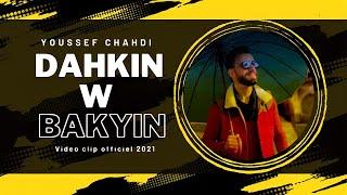Da7kin W Bakyin - Youssef chahdi - (official vidéo) 2021 #MOROCCO GNAWA MUSIC