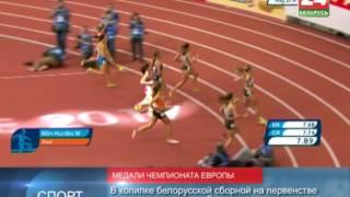 Белорусские атлеты на первенстве континента завоевали три медали