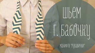 Как сшить галстук-бабочку (рукавички)(Вырезаем выкройку. Шьем галстук-бабочку. Готовая выкройка на нашем сайте! http://www.manif.me http://www.youtube.com/watch?v=ft5cUz9KU1M..., 2014-07-09T08:19:00.000Z)