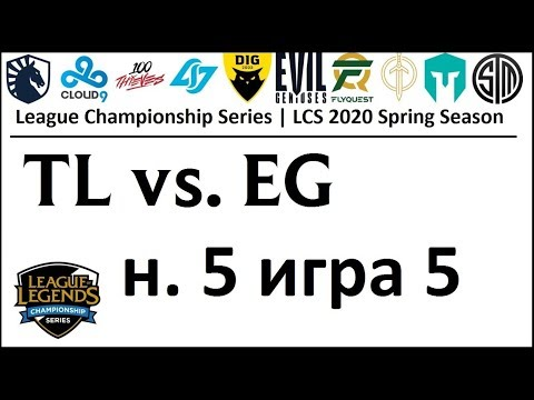 TL Vs. EG | Week 5 Day 2 LCS Spring 2020 | ЛЦС Чемпионат Америки | Team Liquid Evil Geniuses