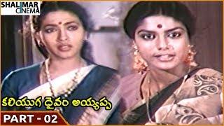 Kaliyuga Daivam Ayyappa Movie || Part 02/12 || Pandian || Shalimarcinema