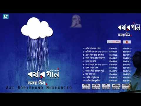 Aji borishono mukhorito | Borshar Gaan | Ajoy Mitra | 2015