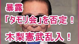 【ニュース速報】暴露 芸能 タモリ 「タモリ会」を否定!木梨憲武と藤井...