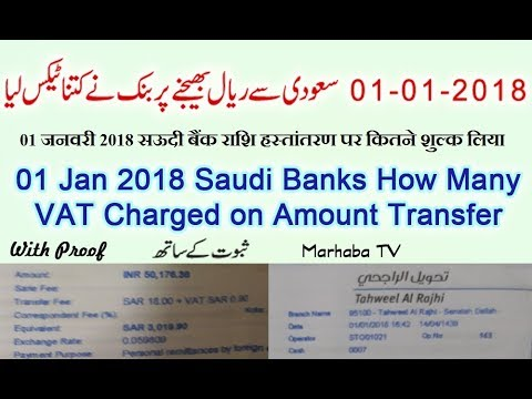 1 Jan 2018 Saudi Banks How Many Value Added Tax Charged on Amount Transfer Urdu/Hindi