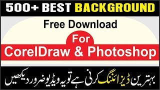 how to download best background for coreldraw and photoshop