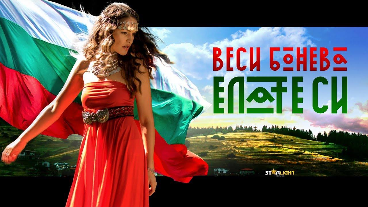 """Българският код: """"Родината"""" – новият албум на Веси Бонева"""