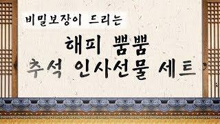 [비밀보장] 연예인들의 흔한 추석인사.avi
