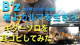 B'z 俺よカルマを生きろ Guitar solo (スロー演奏付き)