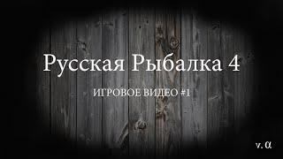 Русская рыбалка 4. игровое видео #1.
