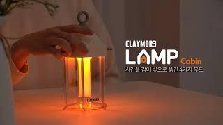 [크레모아 램프] 캐빈 4가지 무드로 빛나는 감성랜턴