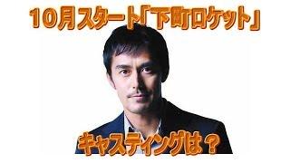 阿部寛さん主演で10月スタートの日曜劇場「下町ロケット」ですが、あ...