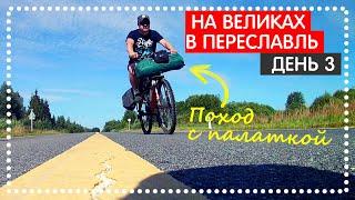 Велопутешествие (ПВД) с ночевкой в Ростов Великий. 200 км за три дня. Часть 3. Путь домой.