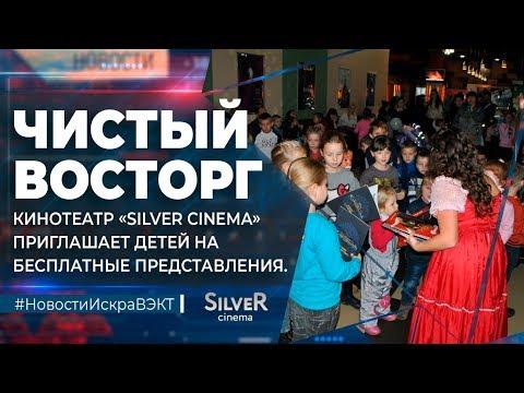 Кинотеатр «Сильвер синема» приглашает детей на бесплатные представления
