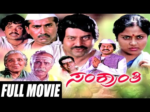 Sankranthi – ಸಂಕ್ರಾಂತಿ| Kannada Full HD Movie | FEAT. Lokesh, Saritha