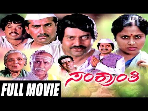 sankranthi-–-ಸಂಕ್ರಾಂತಿ -kannada-full-movie- -feat.-lokesh,-saritha