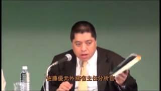 私の見た動画19『沖縄から主権を問う』 佐藤允 検索動画 27