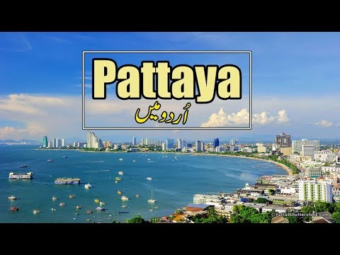 Pattaya Thailand Travel VLOG in Urdu/Hindi