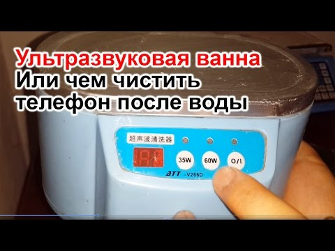 УлтраЗвуковая Ванна или как чистить телефон после влаги