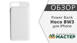 Внешний аккумулятор Power Bank белый для iPhone 6 Plus/6S Plus/7 Plus Hoco BW3-4000