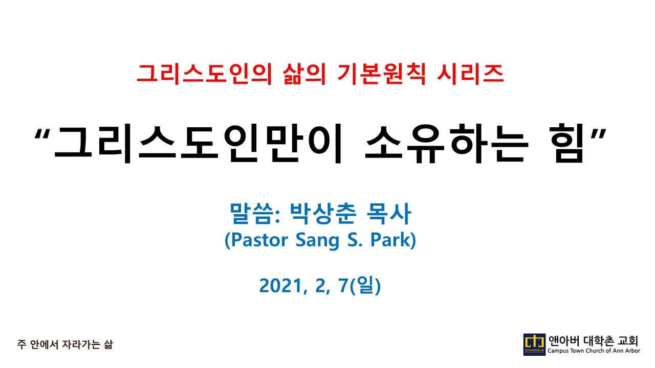 2021년 2월 7일 주일예배 - 생방송