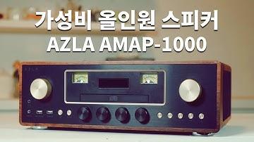 [스피커 리뷰 Vol.2] 10만 원대 가성비 올인원 스피커 (AZLA AMAP-1000)