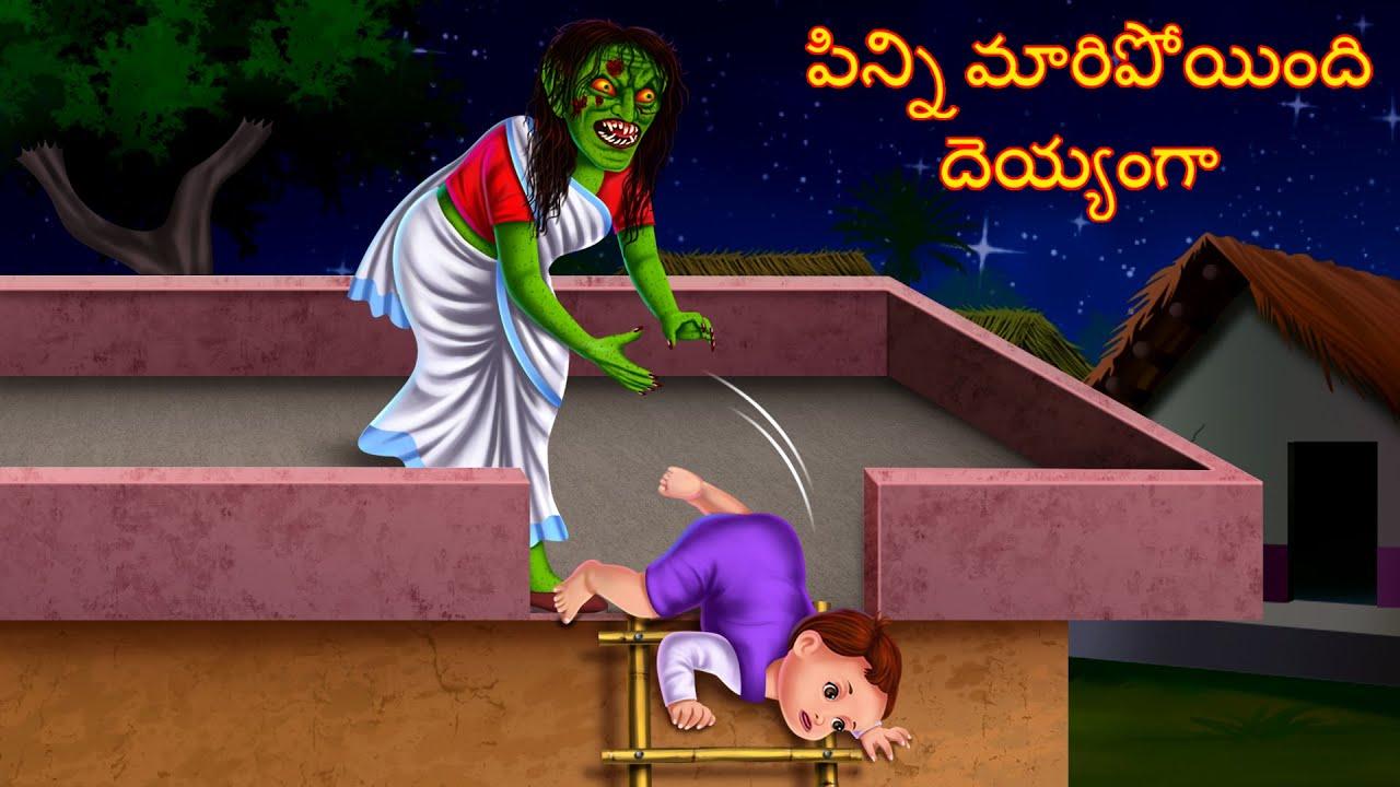 పిన్ని మారిపోయింది దెయ్యంగా | Deyyam Kathalu | Telugu Kathalu | Telugu Story | Deyyam Horror Kathalu