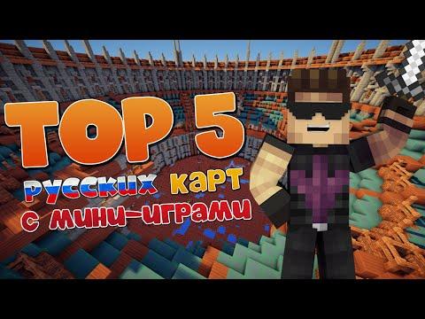 #3 Выпуск | Топ 5 лучших русских карт с мини играми | Minecraft