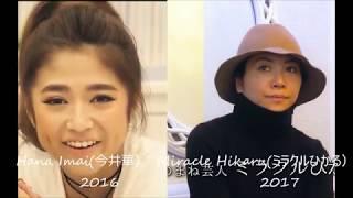 そっくりさんCM'その5(Look-Alike CM Part5) Hana Imai(今井華) Miracle Hikaru(ミラクルひかる)