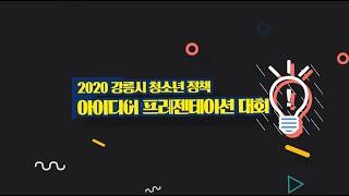 2020 강릉시 청소년 정책 아이디어 프레젠테이션 대회