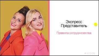 видео регистрация эйвон онлайн