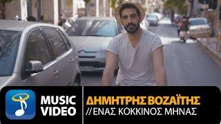 Δημήτρης Βοζαΐτης - Ένας Κόκκινος Μήνας (Official Music Video HQ)